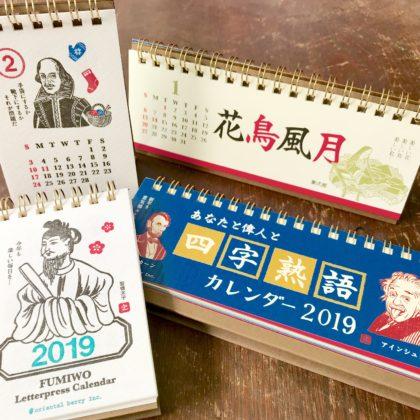 2019年史緒カレンダー