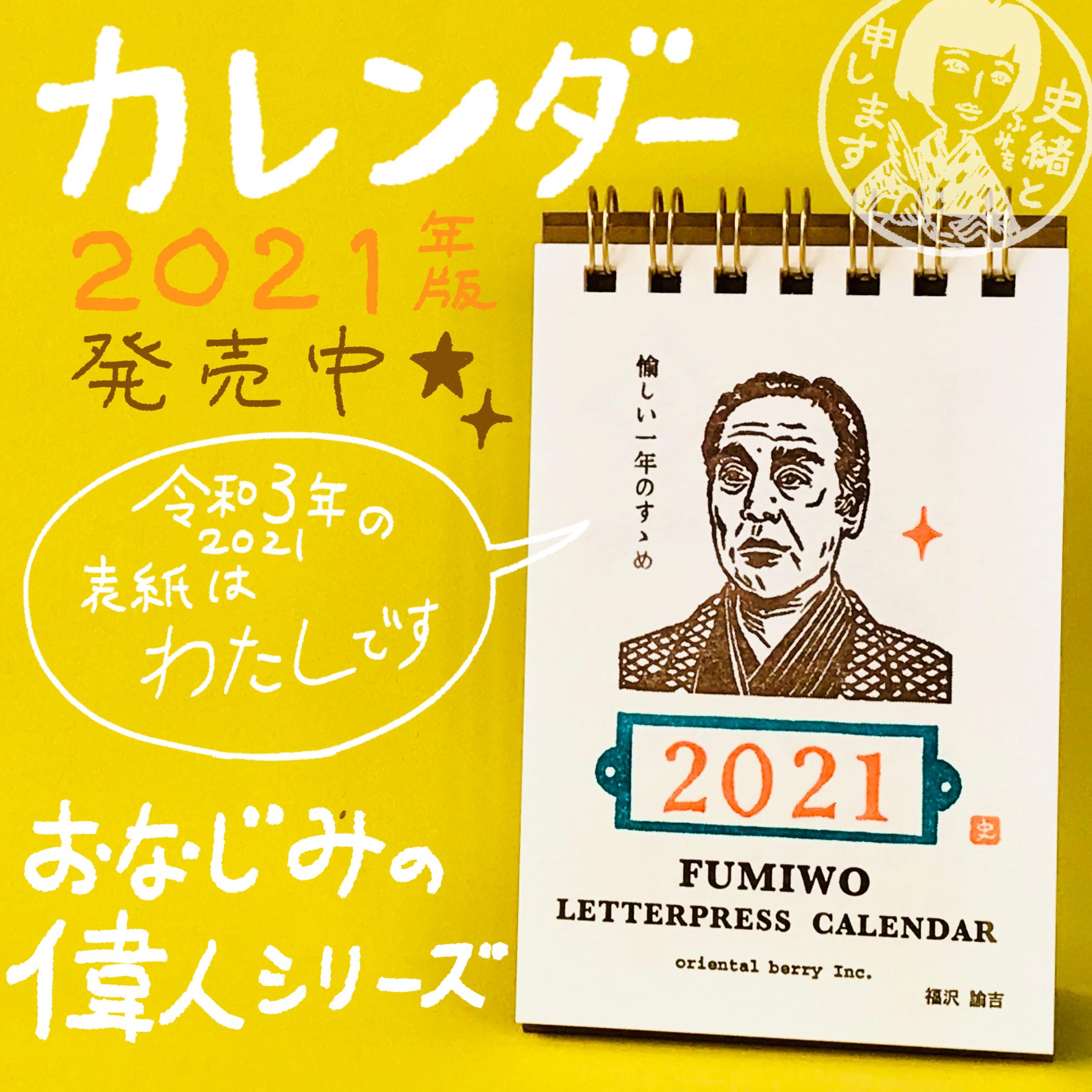 2021年版カレンダー史緒